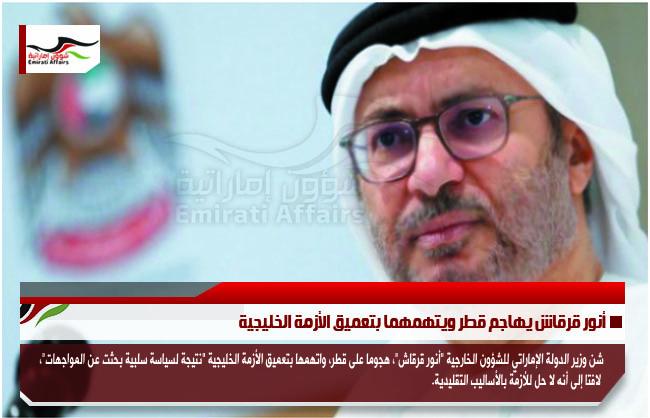أنور قرقاش يهاجم قطر ويتهمهما بتعميق الأزمة الخليجية