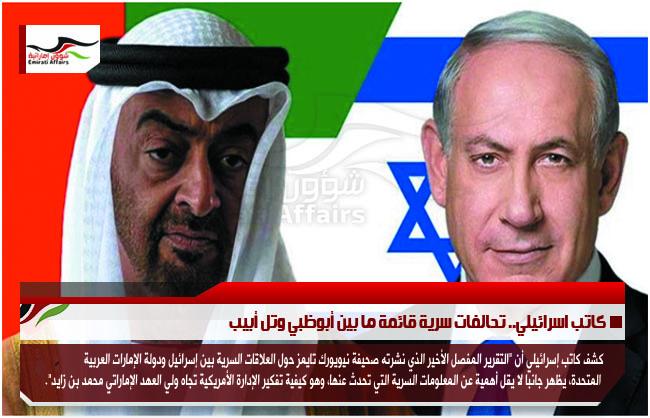 كاتب اسرائيلي.. تحالفات سرية قائمة ما بين أبوظبي وتل أبيب