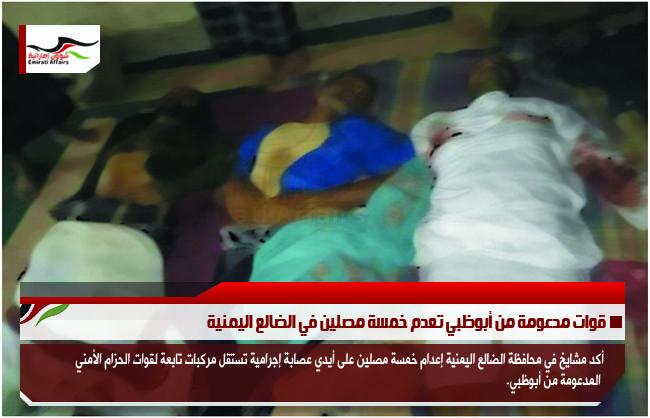 قوات مدعومة من أبوظبي تعدم خمسة مصلين في الضالع اليمنية