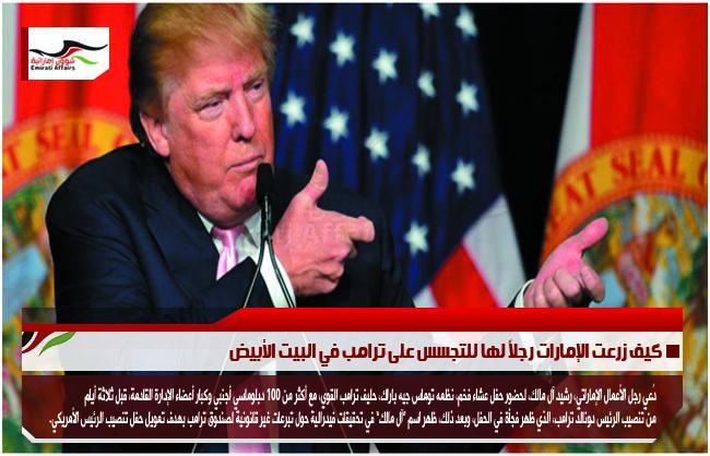 كيف زرعت الإمارات رجلاً لها للتجسس على ترامب في البيت الأبيض