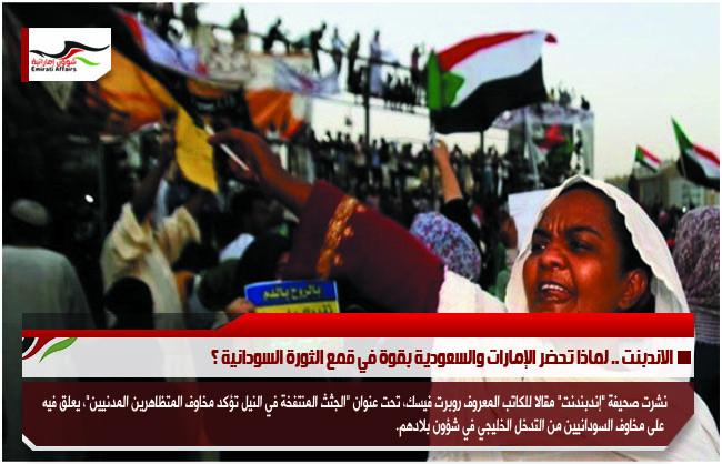 الاندبنت .. لماذا تحضر الإمارات والسعودية بقوة في قمع الثورة السودانية ؟