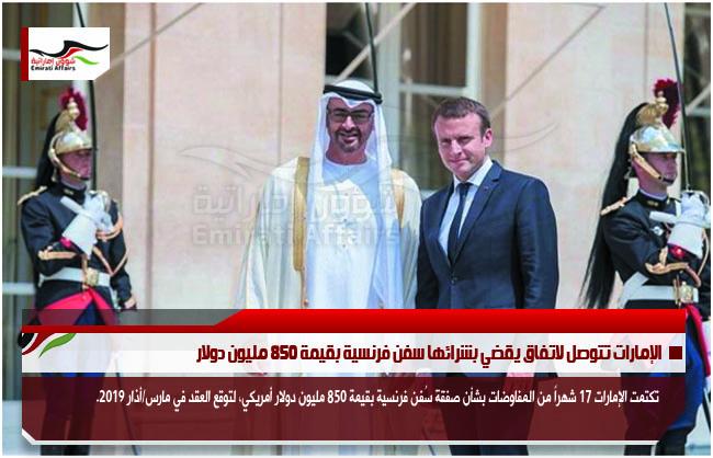 الإمارات تتوصل لاتفاق يقضي بشرائها سفن فرنسية بقيمة 850 مليون دولار