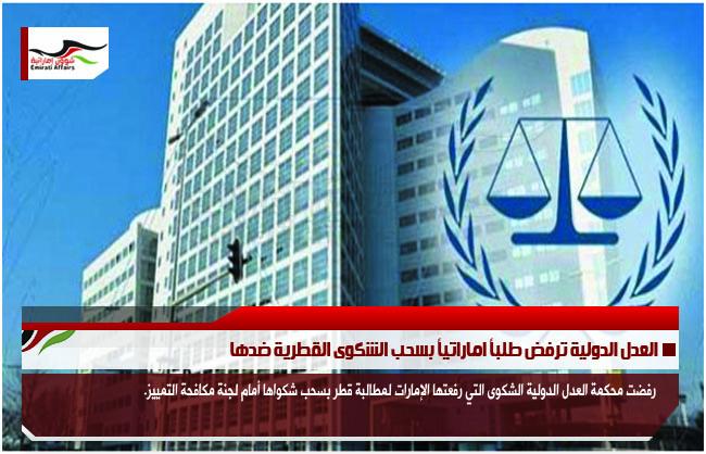 العدل الدولية ترفض طلباً اماراتياً بسحب الشكوى القطرية ضدها