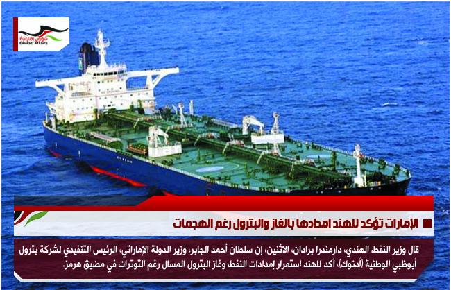 الإمارات تؤكد للهند امدادها بالغاز والبترول رغم الهجمات