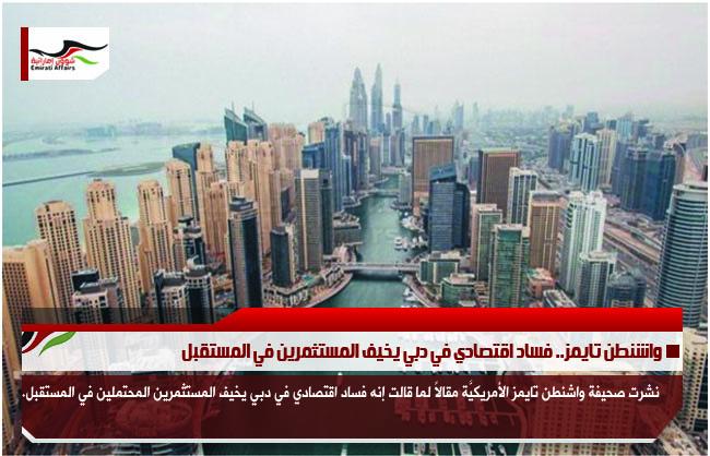 واشنطن تايمز.. فساد اقتصادي في دبي يخيف المستثمرين في المستقبل