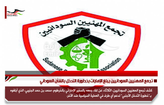 تجمع المهنيين السودانيين يبلغ الإمارات بخطورة التدخل بالشأن السوداني