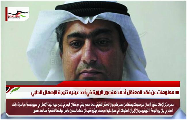 معلومات عن فقد المعتقل أحمد منصور الرؤية في أحد عينيه نتيجة الإهمال الطبي