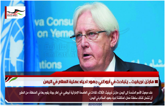 مارتن غريفيث .. يتباحث في أبوظبي جهود احياء عملية السلام في اليمن