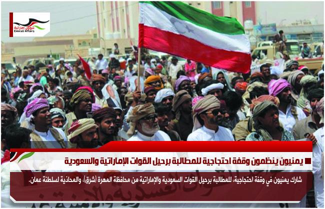 يمنيون ينظمون وقفة احتجاجية للمطالبة برحيل القوات الإماراتية والسعودية
