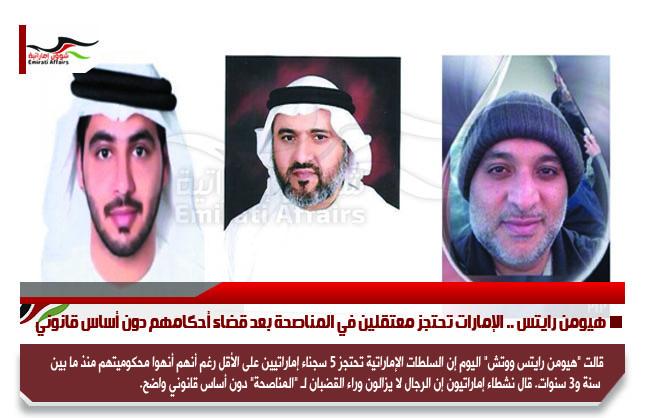 هيومن رايتس .. الإمارات تحتجز معتقلين في المناصحة بعد قضاء أحكامهم دون أساس قانوني