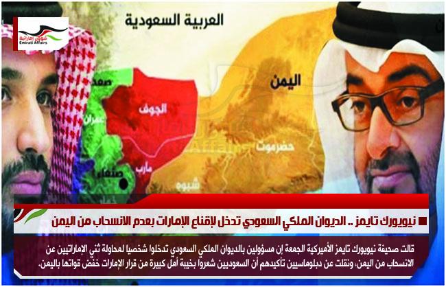 نيويورك تايمز .. الديوان الملكي السعودي تدخل لإقناع الإمارات بعدم الانسحاب من اليمن