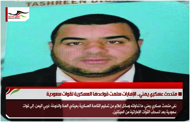 مقتل فلسطيني داخل السجون الإماراتية في اليمن