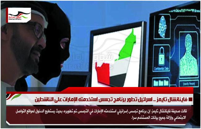 فاينانشال تايمز .. اسرائيل تطور برنامج تجسس استخدمته الإمارات على الناشطين