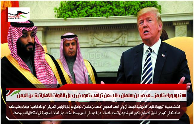 نيويورك تايمز .. محمد بن سلمان طلب من ترامب تعويض رحيل القوات الإماراتية عن اليمن