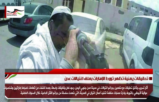 تحقيقات يمنية تظهر تورط الإمارات بملف اغتيالات عدن