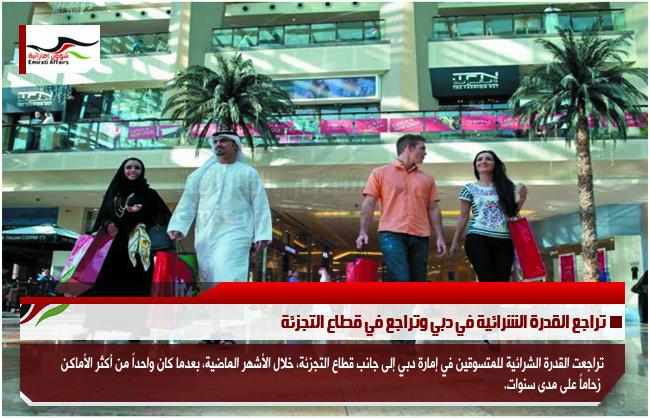 تراجع القدرة الشرائية في دبي وتراجع في قطاع التجزئة