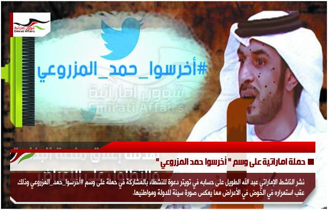حملة اماراتية على وسم