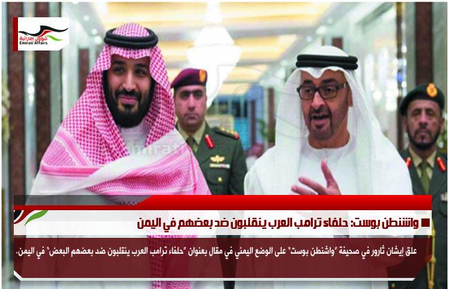 واشنطن بوست: حلفاء ترامب العرب ينقلبون ضد بعضهم في اليمن