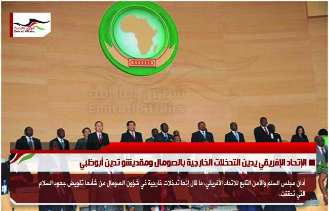 الإتحاد الإفريقي يدين التدخلات الخارجية بالصومال ومقديشو تدين أبوظبي