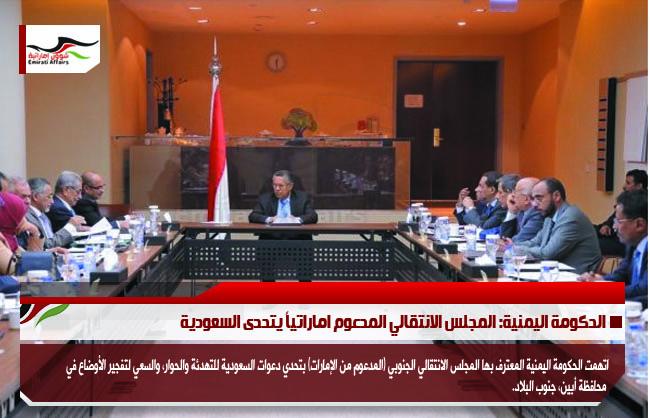 الحكومة اليمنية: المجلس الانتقالي المدعوم اماراتياً يتحدى السعودية
