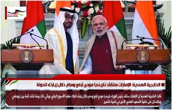 الخارجية الهندية: الإمارات ستقلّد ناريندرا مودي أرفع وسام خلال زيارته للدولة