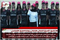 تطبيع : الفريق النسائي الإماراتي يواجه الفريق الاسرائيلي