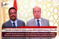 تحركات يمنية لتشكيل ائتلاف وطني مساند للحكومة ضد الإمارات