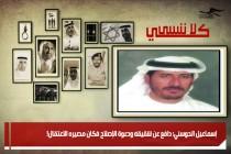 إسماعيل الحوسني: دافع عن شقيقه ودعوة الإصلاح فكان مصيره الاعتقال!