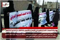 رابطة أمهات المختطفين في اليمن يطالبون بالكشف عن مصير أبنائهم