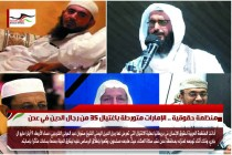 منظمة حقوقية .. الإمارات متورطة باغتيال 35 من رجال الدين في عدن