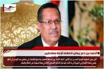 أحمد بن دغر يعلن انتهاء أزمة سقطرى
