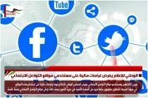 الوطني للإعلام يفرض غرامات مالية على مستخدمي مواقع التواصل الاجتماعي