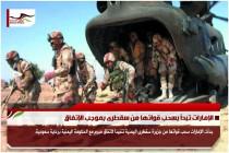 الإمارات تبدأ بسحب قواتها من سقطرى بموجب الإتفاق