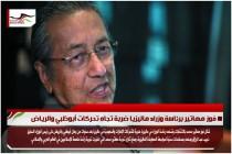 فوز مهاتير برئاسة وزراء ماليزيا ضربة تجاه تحركات أبوظبي والرياض