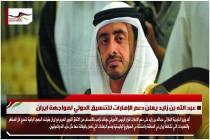 عبد الله بن زايد يعلن دعم الإمارات للتنسيق الدولي لمواجهة ايران