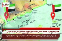 صحيفة روسية .. الإمارات تسعى لإنشاء امبراطورية استعمارية في الجنوب اليمني