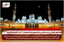 قانون اماراتي جديد يقضي بتنظيم ورعاية المساجد