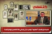 """فضيحة ذراع الإمارات """"المشبوه"""" بتونس، فرّ إلى أبو ظبي ملاذ الفاسدين ليواصل العبث!"""