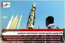 الحوثيون يهددون الإمارات باستهدافها بالصواريخ