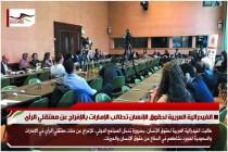 الفيدرالية العربية لحقوق الإنسان تطالب الإمارات بالإفراج عن معتقلي الرأي