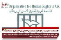 منظمة حقوقية .. الإمارات تستخدم