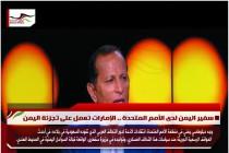 سفير اليمن لدى الأمم المتحدة .. الإمارات تعمل على تجزئة اليمن