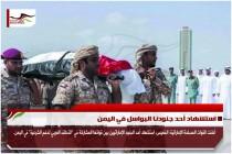 استشهاد أحد جنودنا البواسل في اليمن