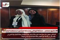 تطبيع مستمر .. ممثلة أبوظبي وممثلة اسرائيل تجمعهما ابتسامة