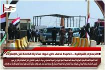 الجمارك العراقية .. تضبط نصف طن مواد مخدرة قادمة من الإمارات