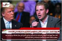 نيورك تايمز .. نجل ترامب التقى بمسؤولين اماراتيين لدعم والده في الانتخابات
