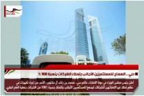 دبي .. السماح للمستثمرين الأجانب بتملك الشركات بنسبة 100 %