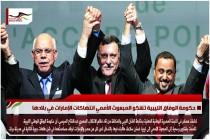 حكومة الوفاق الليبية تشكو المبعوث الأممي انتهاكات الإمارات في بلادها