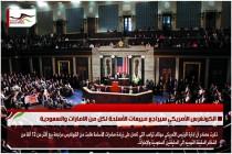 الكونغرس الأمريكي سيراجع مبيعات الأسلحة لكل من الامارات والسعودية