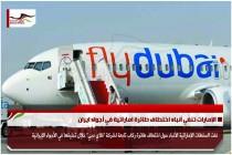 الإمارات تنفي أنباء اختطاف طائرة اماراتية في أجواء ايران